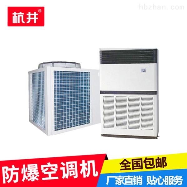 BHKG5.0Ex二匹防爆型空调,工程机防爆型空调