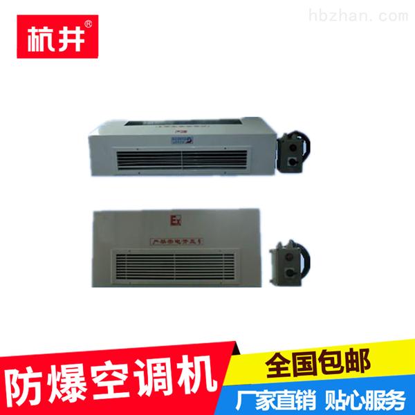 BKFR2.5(1P)防爆空调机,煤气站防爆空调机销