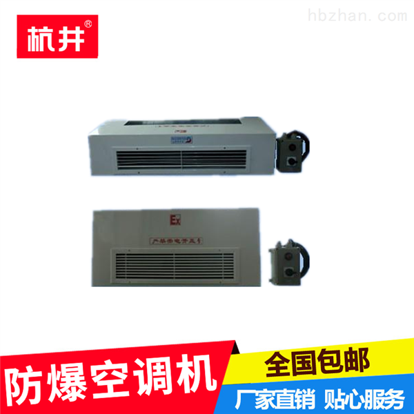 BFKG16(7P)防爆空调机,烟草仓库防爆空调机品