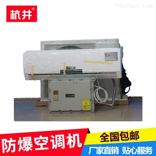 BHKG5.0Ex二匹防爆空调机,喷漆房储藏室防爆