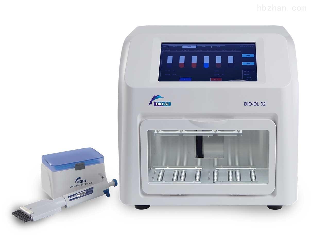 BIO-DL 32 全自动核酸提取仪