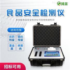 FT-G1200多参数食品安全快速分析仪