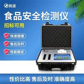 FT-G1200便携式食品安全综合检测仪