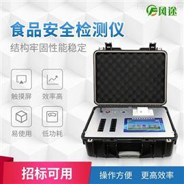 FT-G1200多参数食品安全测定仪