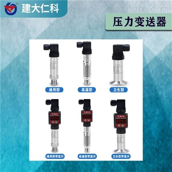 建大仁科压力传感器工业现场控制压力测量