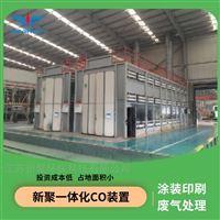 一体化废气处理设备