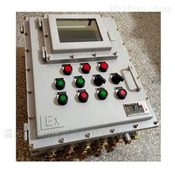 BXK-T防爆触摸屏控制箱空箱观察窗口箱