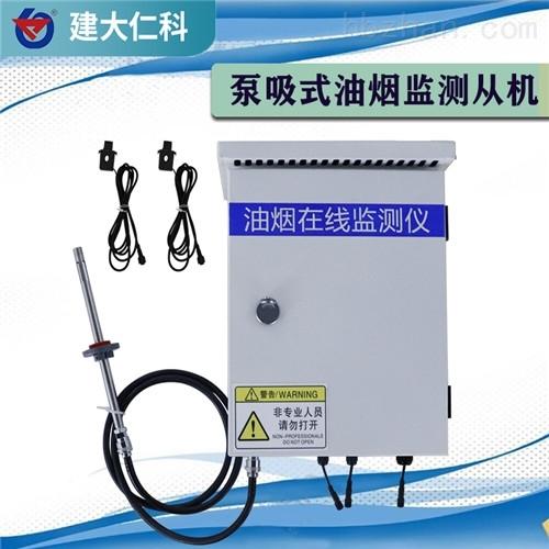 建大仁科泵吸式油烟监测从机分析油烟浓度