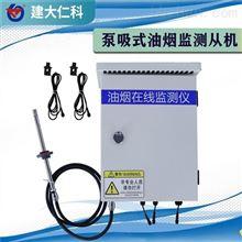 RS-LB-310建大仁科泵吸式油烟监测从机分析油烟浓度