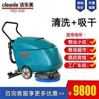 YSD-430洗地机 厨房酒店油污地面清洗拖地机