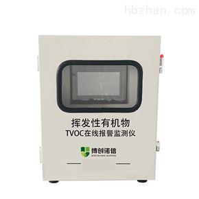BCNX-PVOC05泵吸式VOCs在线监测仪