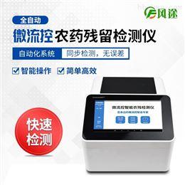 FT-WLK2农药检测仪器设备