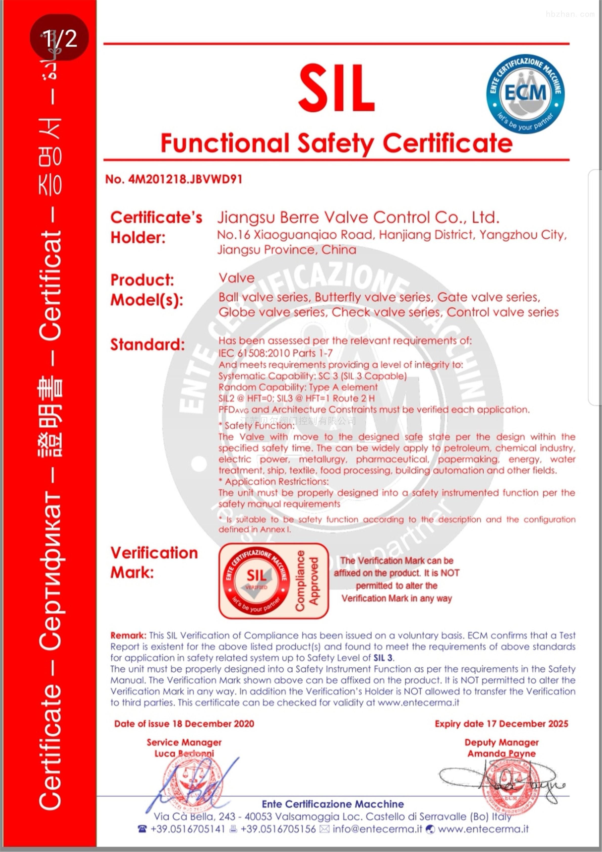 SIL认证证书