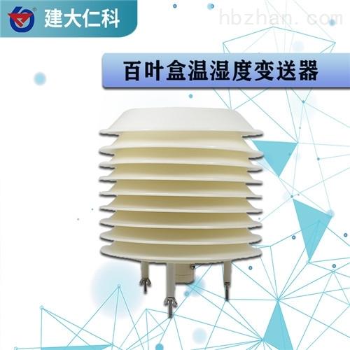 建大仁科温湿度变送器百叶盒温度监测