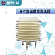 RS-WS-*-BYH建大仁科温湿度变送器百叶盒温度监测