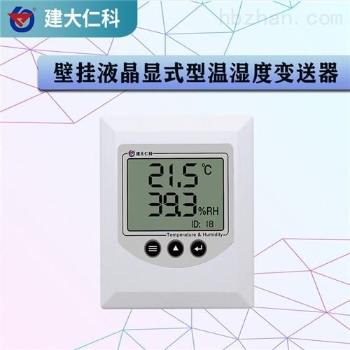 建大仁科壁挂液晶显式型 温湿度变送器