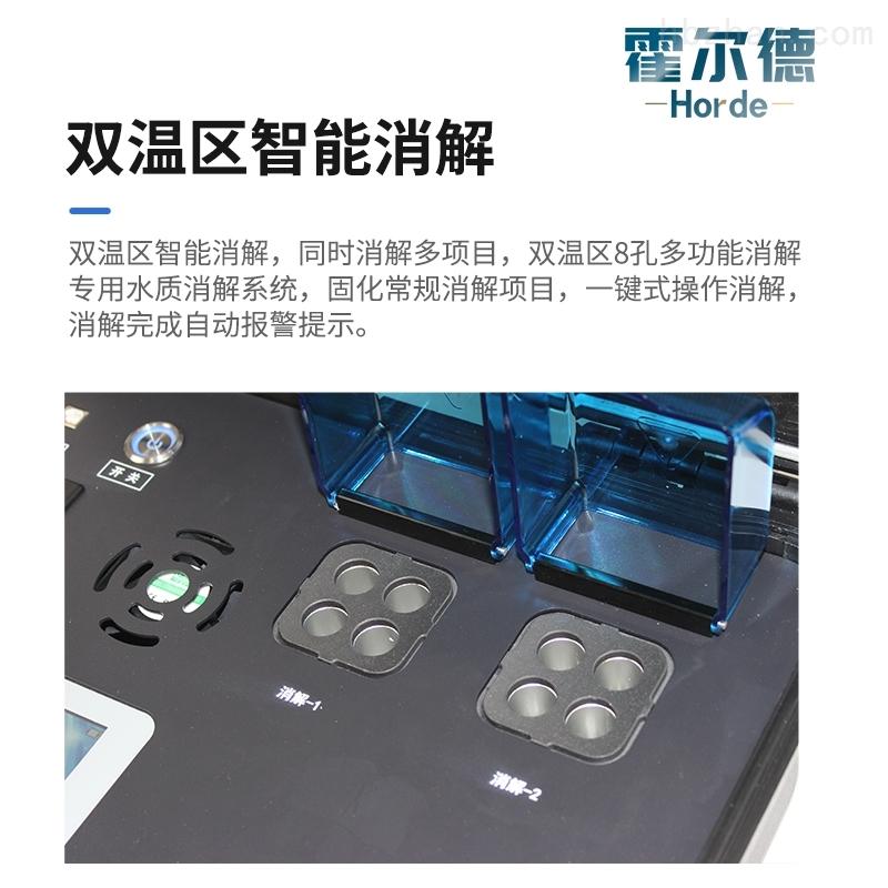便携式多参数水质检测设备