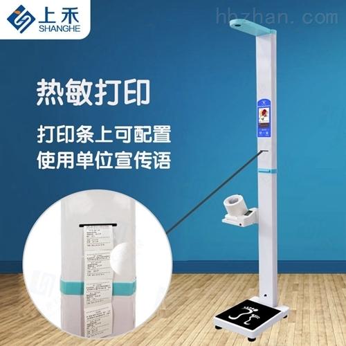 带血压的身高体重测量仪