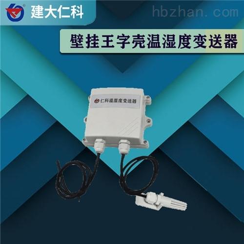 建大仁科 壁挂王字壳温湿度变送器IP65