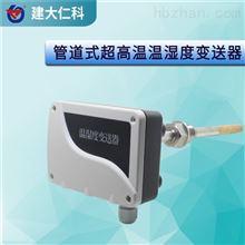 RS-WS-*建大仁科 管道式超高温温湿度变送器