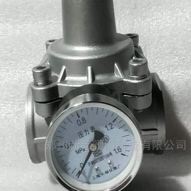 YZ11X-16P带压力表不锈钢支管减压阀