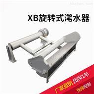 XB型旋转式污水滗水器