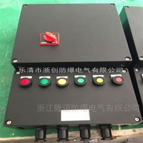 三防磁力启动器FQC防水防尘防腐电磁起动器