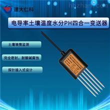 RS-ECTHPH-N01-TR-1建大仁科土壤监测传感器多参数供应