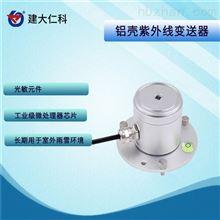 RS-UV-*-AL建大仁科 铝壳紫外线变送器在线监测