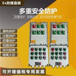 控制电机防爆控制箱