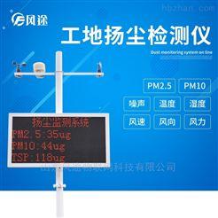 FT-YC09扬尘在线监控设备