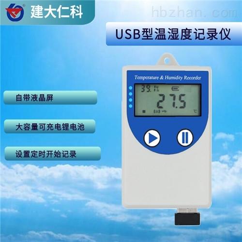 建大仁科温湿度记录仪冷藏集装箱传感器