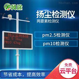 FT-YC03扬尘治理监测设备