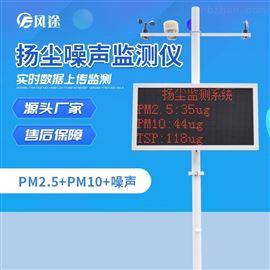 FT-YC02扬尘实时检测系统