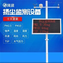 FT-YC09pm2.5扬尘实时检测系统