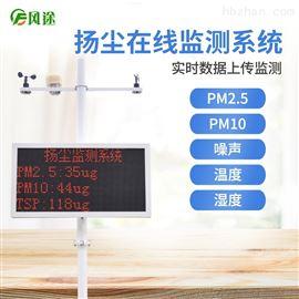 FT-YC08扬尘噪声自动检测系统