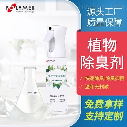 除臭剂特性 植物精油 宝莱尔