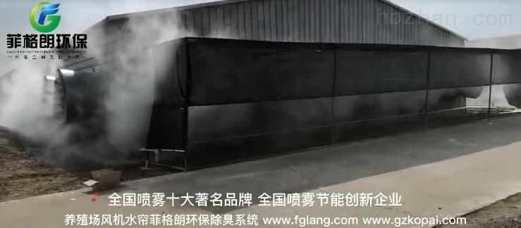 养殖场风机水帘环保除臭系统