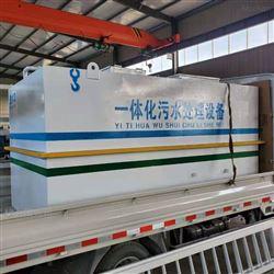 贵州生活污水一体化设备