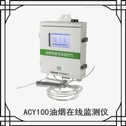 油烟实时在线监测系统 油烟浓度监测仪