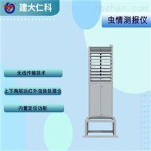 KH-CQ-4G/ETH-100建大仁科 虫情监测设备