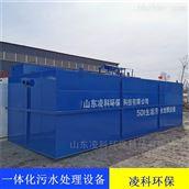 lk洗衣房一體化污水處理設備