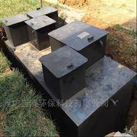 地埋式污水处理设备工厂