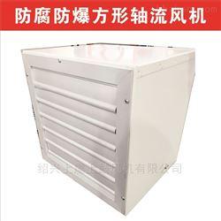DFBZ-6.3-12000m³/h-750WDFBZ-6.3方形壁式轴流风机窗式排气工业排风