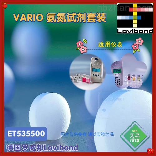 Lovibond VARIO氨氮(N)试剂耗材套装