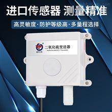 RS-SO2-*建大仁科二氧化硫SO2气体浓度检测仪