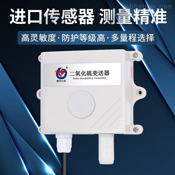 建大仁科二氧化硫SO2气体浓度检测仪