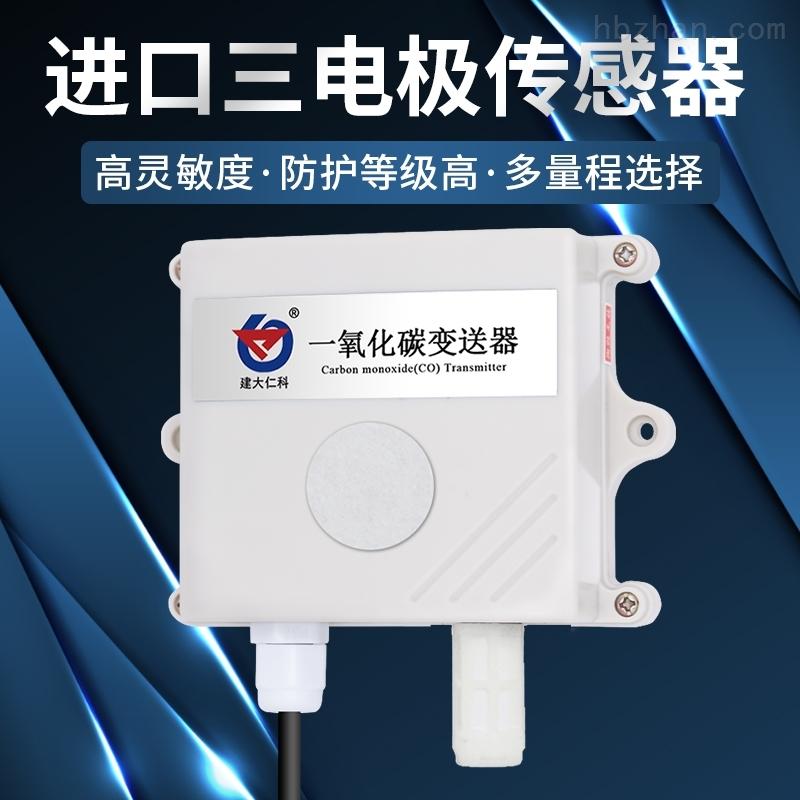 建大仁科一氧化碳传感器多功能气体检测仪