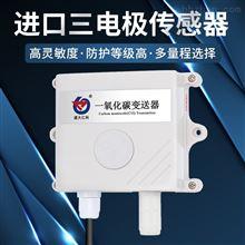 RS-CO-*建大仁科一氧化碳传感器多功能气体检测仪