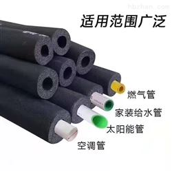 橡塑保温管厂家 厂家现货批发